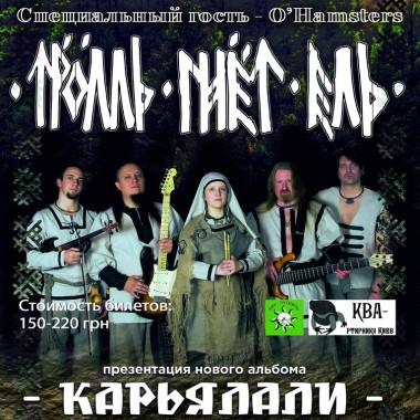 3 декабря – Киев, «БОЧКА»