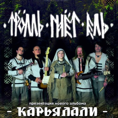 4 декабря — Харьков, «АГАТА»