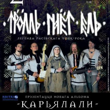 2 декабря — Минск, «RE:PUBLIC»
