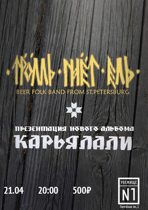 21 апреля — Петрозаводск, «УБЕЖИЩЕ № 1»