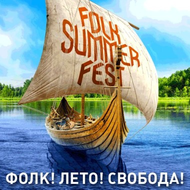 22 июля — Гусь-Хрустальный, «FOLK SUMMER FEST»