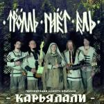 Новый альбом «Карьялали»