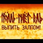 """Новый клип Тролль Гнет Ель на песню """"Выпить Залпом!"""""""