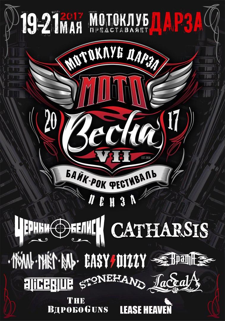 19 мая  — Пенза, байк-рок-фестиваль «МОТОВЕСНА VII»