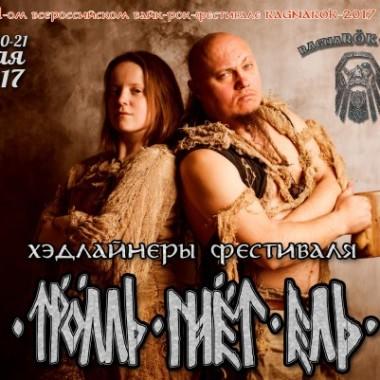 20 мая — Уфа, байк-рок-фестиваль «RAGNAROCK»