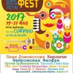 21 мая — фестиваль «ШОКОФЕСТ», парк-отель Софрино