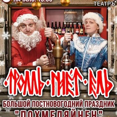 "3 января –  Клуб ""Театръ"", Праздник Похмеляйнен"