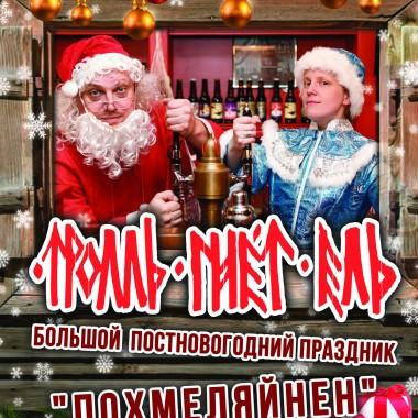 4 января – Санкт-Петербург, ClubZal