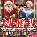 """Постновогодний """"Праздник Похмеляйнен"""" с Тролль Гнет Ель"""
