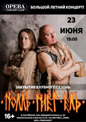 23 июня — Санкт-Петербург, «OPERA», большой летний концерт ТГЕ