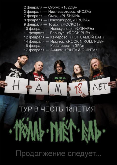 Сибирский тур Тролль Гнет Ель в честь 18летия группы