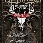 Совместный тур Тролль Гнет Ель и Korpiklaani по России стартует в сентябре!