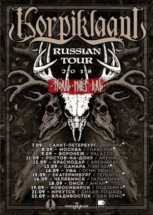 Тролль Гнет Ель отправляется в тур с Korpiklaani по России